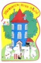 Голубева Элина Львовна Знакомьтесь: Муми-тролли! закладка с резинкой муми тролли муми тролль и фрекен снорк арте