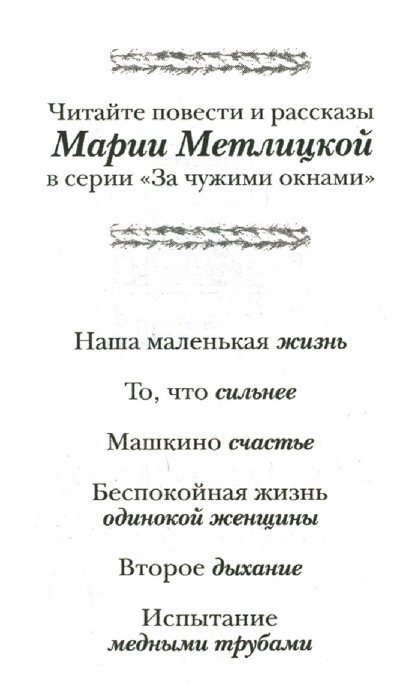 Иллюстрация 1 из 3 для Беспокойная жизнь одинокой женщины - Мария Метлицкая   Лабиринт - книги. Источник: Лабиринт