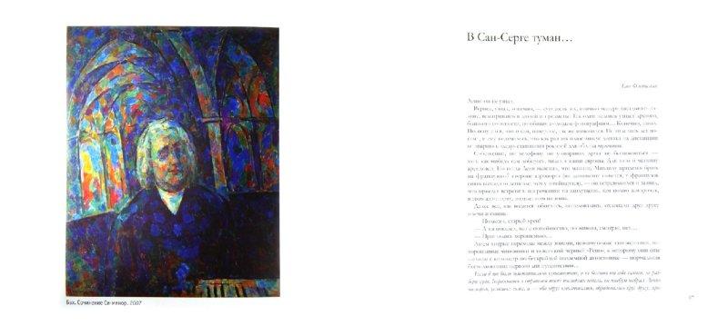Иллюстрация 1 из 18 для Окна - Дина Рубина | Лабиринт - книги. Источник: Лабиринт