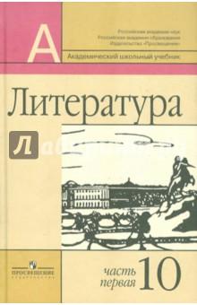 Литература. 10 класс. Учебник. Базовый и профильный уровни. В 2-х частях. Часть 1