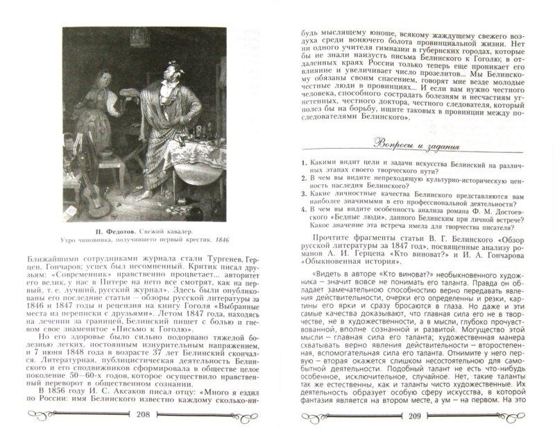 Иллюстрация 1 из 14 для Литература. 10 класс. Учебник. Базовый и профильный уровни. В 2-х частях. Часть 1 - Маранцман, Полонская, Маранцман   Лабиринт - книги. Источник: Лабиринт