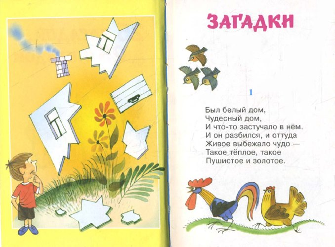 Иллюстрация 1 из 16 для 25 загадок, 25 отгадок - Корней Чуковский | Лабиринт - книги. Источник: Лабиринт