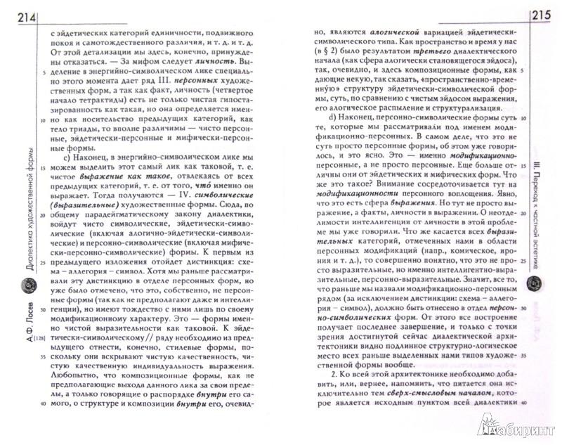 Иллюстрация 1 из 12 для Диалектика художественной формы - Алексей Лосев | Лабиринт - книги. Источник: Лабиринт