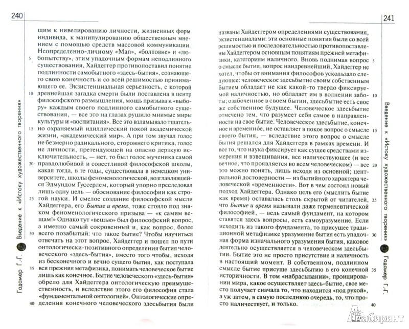 Иллюстрация 1 из 20 для Исток художественного творения - Мартин Хайдеггер   Лабиринт - книги. Источник: Лабиринт