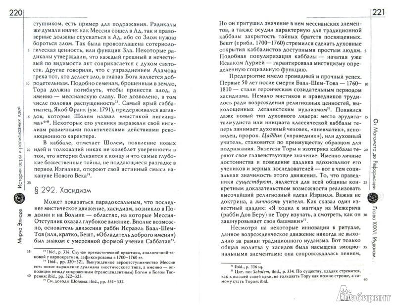 Иллюстрация 1 из 18 для История веры и религиозных идей: От Магомета до Реформации - Мирча Элиаде | Лабиринт - книги. Источник: Лабиринт