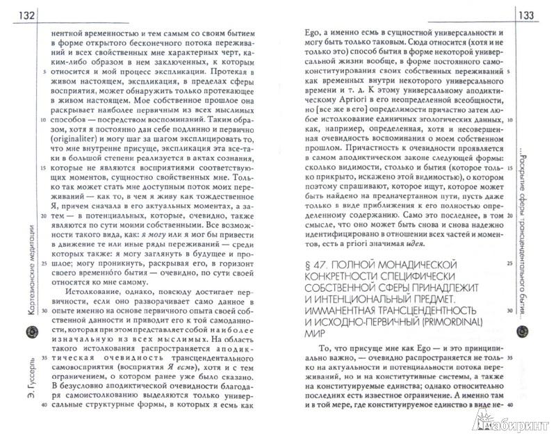 Иллюстрация 1 из 12 для Картезианские медитации - Эдмунд Гуссерль | Лабиринт - книги. Источник: Лабиринт