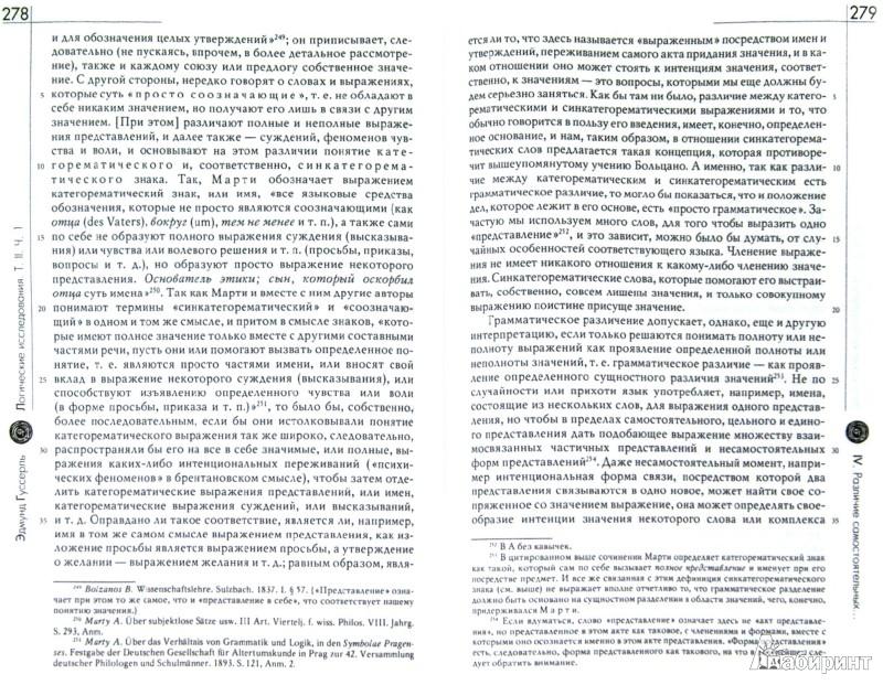 Иллюстрация 1 из 10 для Логические исследования. Том II. Часть 1. Исследования по феноменологии и теории познания - Эдмунд Гуссерль | Лабиринт - книги. Источник: Лабиринт