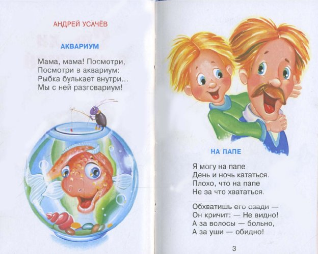 Иллюстрация 1 из 15 для Стихи с улыбкой | Лабиринт - книги. Источник: Лабиринт
