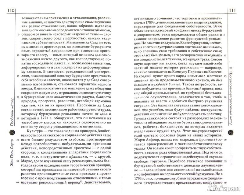 Иллюстрация 1 из 12 для Проблемы метода. Статьи - Жан-Поль Сартр | Лабиринт - книги. Источник: Лабиринт