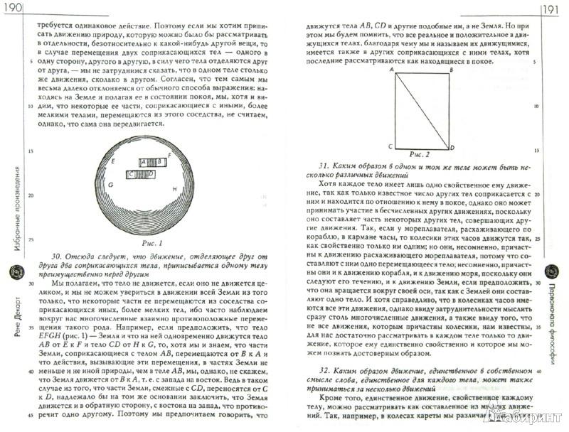 Иллюстрация 1 из 12 для Рассуждение о методе, чтобы верно направлять свой разум и отыскивать истину в науках - Рене Декарт | Лабиринт - книги. Источник: Лабиринт