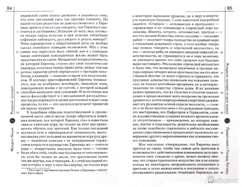 Иллюстрация 1 из 25 для Рождение трагедии, Или: эллинство и пессимизм - Фридрих Ницше   Лабиринт - книги. Источник: Лабиринт