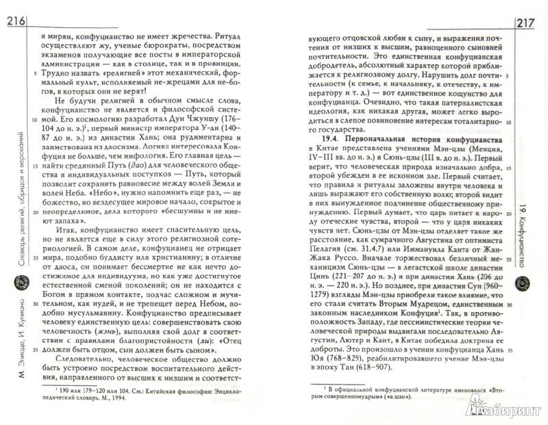 Иллюстрация 1 из 9 для Словарь религий, обрядов и верований - Элиаде, Кулиано | Лабиринт - книги. Источник: Лабиринт