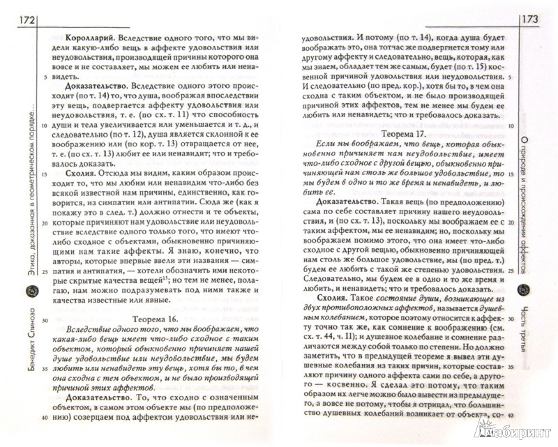 Иллюстрация 1 из 6 для Этика, доказанная в геометрическом порядке и разделенная на пять частей - Бенедикт Спиноза   Лабиринт - книги. Источник: Лабиринт