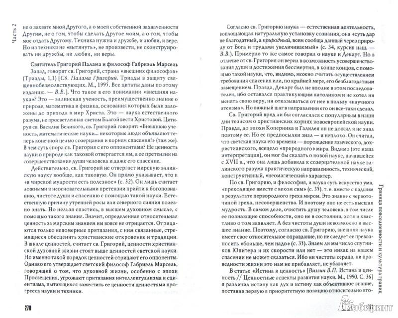 Иллюстрация 1 из 5 для В перспективе культурологи. Повседневность, язык, общество   Лабиринт - книги. Источник: Лабиринт