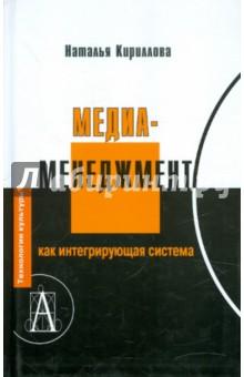 Медиаменеджмент, как интегрирующая система белогаш м мельничук м economics finance management английский язык в сфере экономики финансов и менеджмента учебник