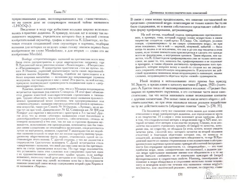 Иллюстрация 1 из 11 для ХХ век в контексте искусства - Карен Акопян | Лабиринт - книги. Источник: Лабиринт