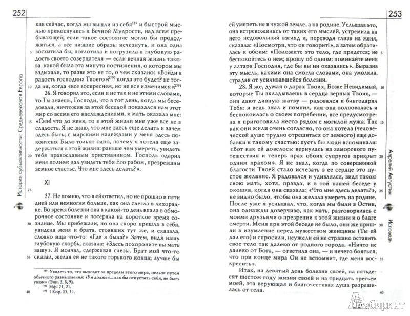 Иллюстрация 1 из 5 для История субъективности: Средневековая Европа | Лабиринт - книги. Источник: Лабиринт