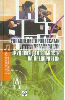 Управление процессами организации трудовой деятельности на предприятии: Учебное пособие