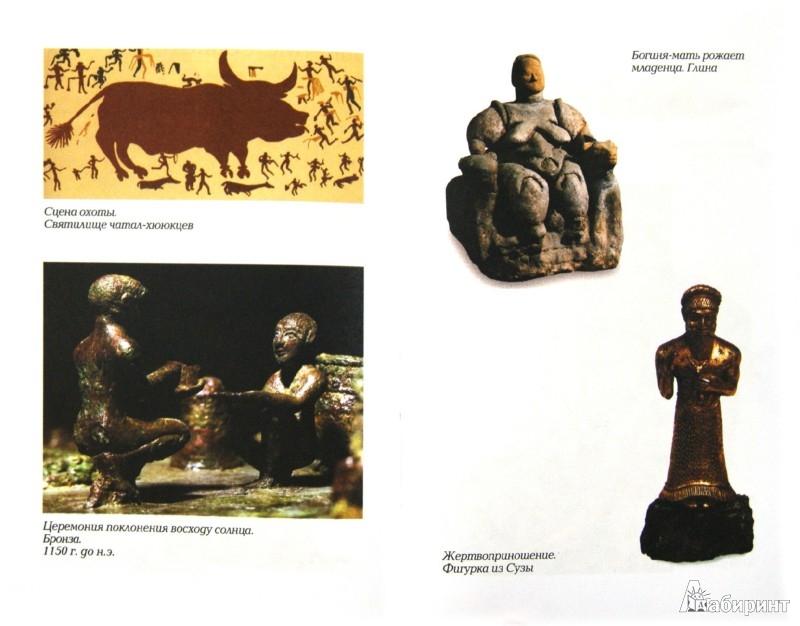 Иллюстрация 1 из 51 для Древние цивилизации: общая теория мифа - Алексей Наговицын | Лабиринт - книги. Источник: Лабиринт