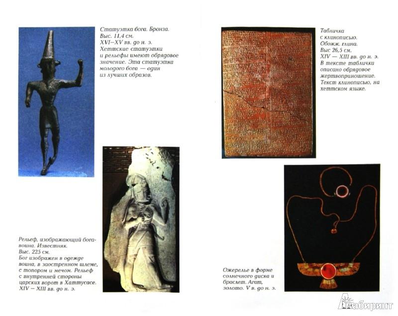 Иллюстрация 1 из 33 для Магия хеттов - Алексей Наговицын | Лабиринт - книги. Источник: Лабиринт