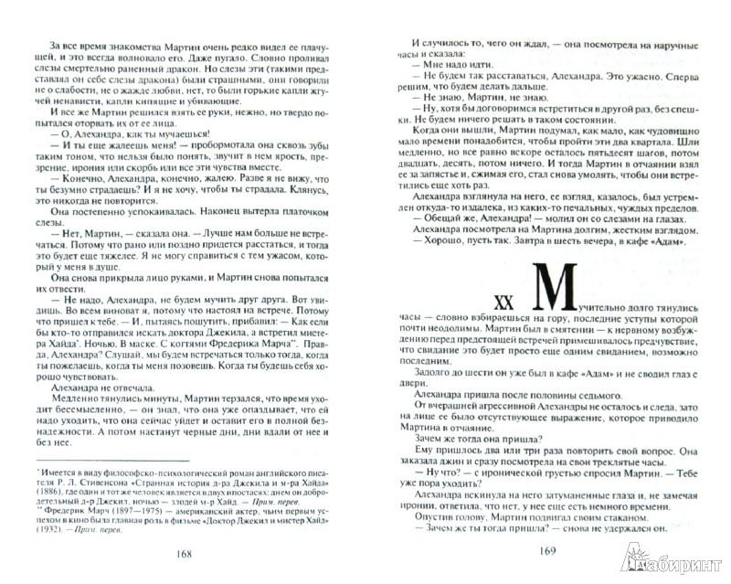 Иллюстрация 1 из 17 для О героях и могилах - Эрнесто Сабато | Лабиринт - книги. Источник: Лабиринт