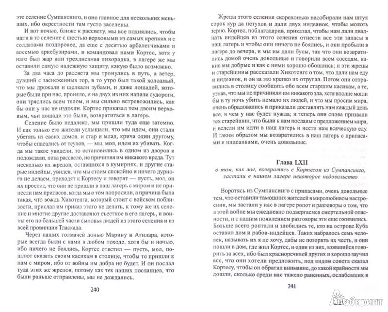 Иллюстрация 1 из 16 для Хроники открытия Америки. Новая Испания. Книга 1: Исторические документы | Лабиринт - книги. Источник: Лабиринт