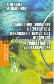 Становление, эволюция и перспективы финансово-стоимостных отношений хозяйствующих субъектов России