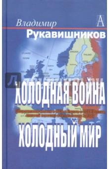 Холодная война, холодный мир. Общественное мнение в США и Европе о СССР/России
