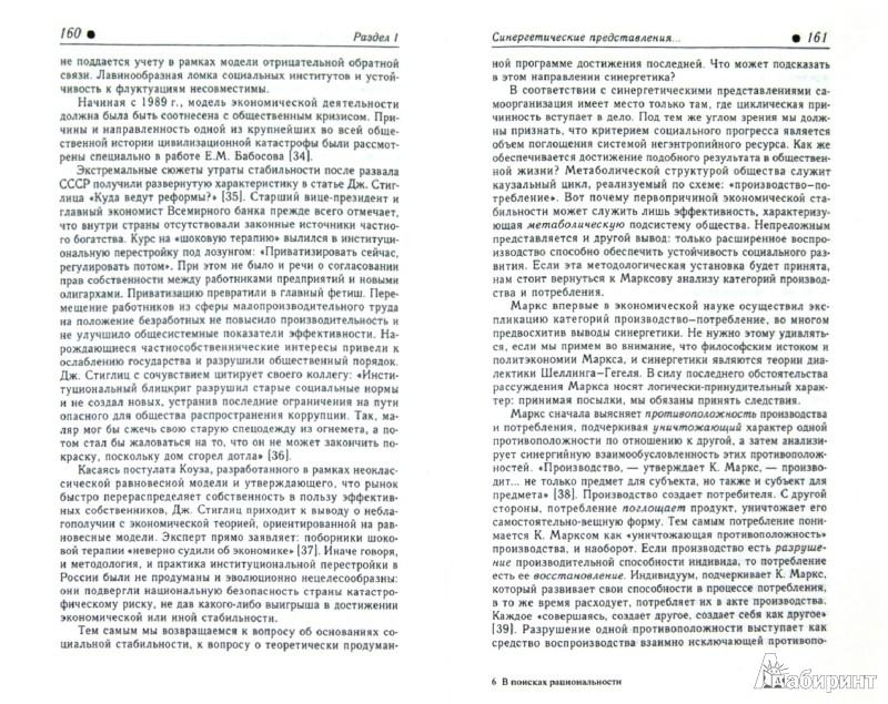 Иллюстрация 1 из 4 для В поисках рациональности. Статьи разных лет - Е. Режабек | Лабиринт - книги. Источник: Лабиринт