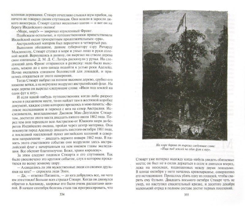 Иллюстрация 1 из 18 для Дети капитана Гранта - Жюль Верн | Лабиринт - книги. Источник: Лабиринт