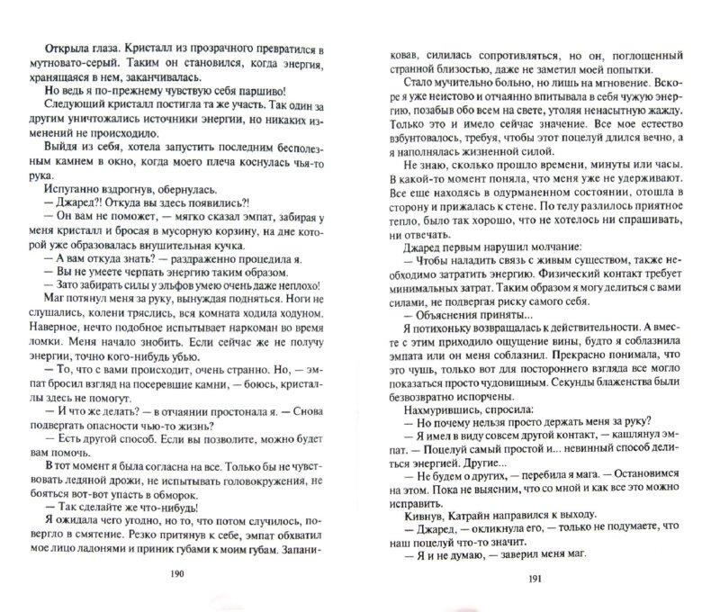 Иллюстрация 1 из 2 для Посланница. Наследие Велены - Валерия Чернованова | Лабиринт - книги. Источник: Лабиринт