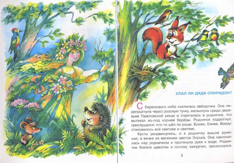 Иллюстрация 1 из 23 для Три веселых зайца - Владимир Бондаренко | Лабиринт - книги. Источник: Лабиринт