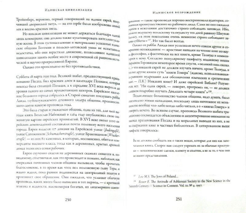 Иллюстрация 1 из 13 для Идишская цивилизация: становление и упадок забытой нации - Пол Кривачек | Лабиринт - книги. Источник: Лабиринт
