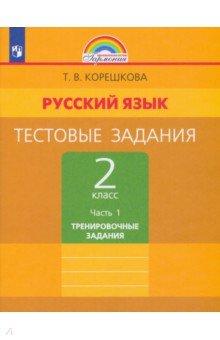 Русский язык. 2 класс. Тестовые задания. В 2-х частях. Часть 1. ФГОС