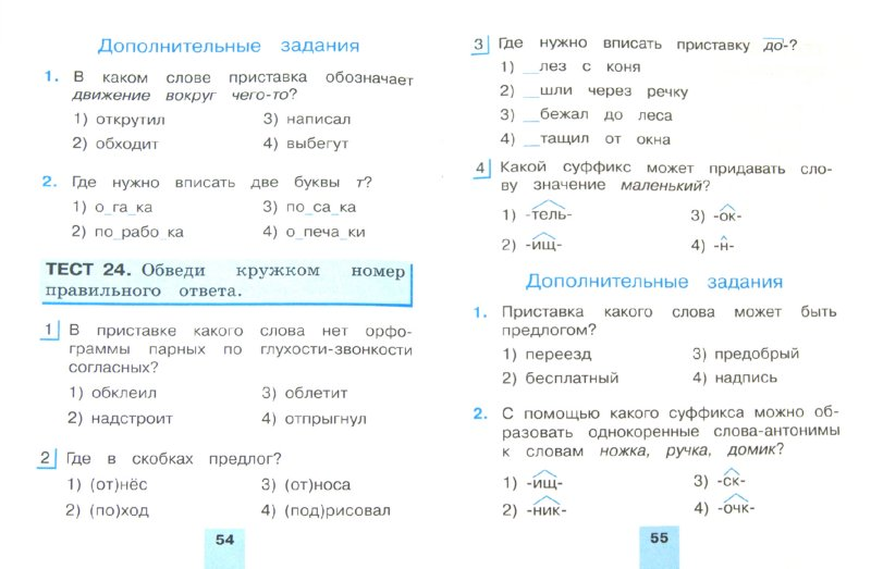 Контрольные по русскому языку 3 класс гармония