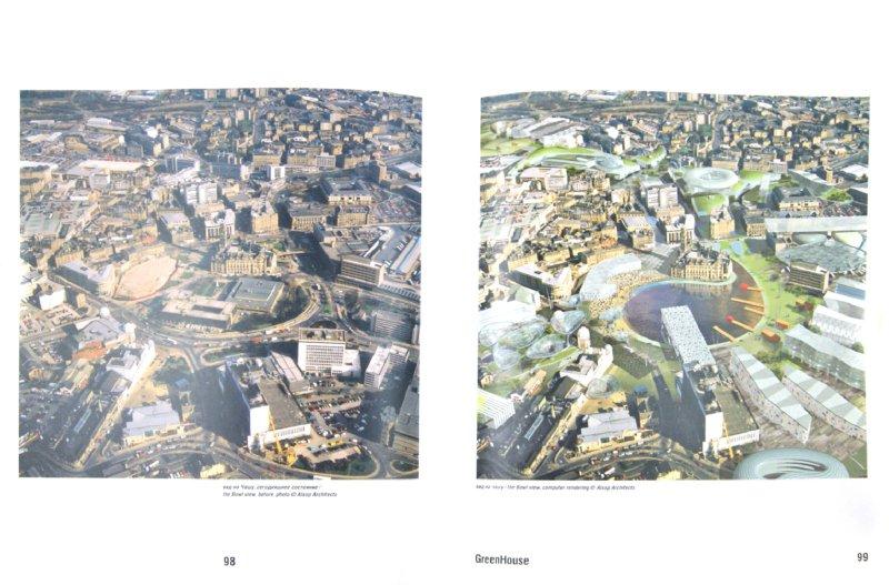 Иллюстрация 1 из 10 для Green House. Каталог - Владимир Белоголовский   Лабиринт - книги. Источник: Лабиринт