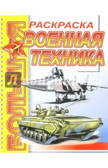 """Книга: """"Большая раскраска """"Военная техника"""""""". Купить книгу ..."""