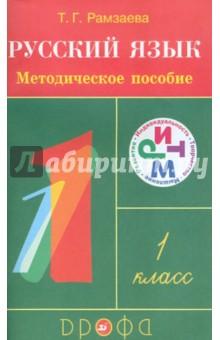 Русский язык. 1 класс. Методическое пособие. РИТМ