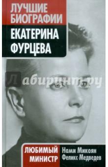 Екатерина Фурцева. Любимый министр екатерина фурцева главная женщина ссср