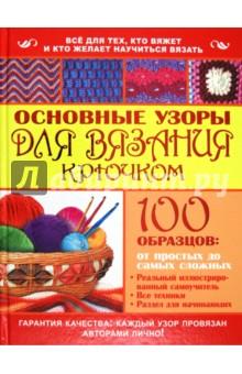 Основные узоры для вязания крючком. 100 образцов: от простых до самых сложных