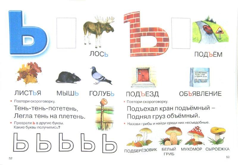 Иллюстрация 1 из 23 для Мой первый учебник чтения и письма с наклейками - Валентина Дмитриева | Лабиринт - книги. Источник: Лабиринт