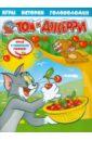 Том и Джерри. Истории, игры, головоломки веселые головоломки 12 том и джерри
