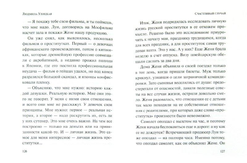 Иллюстрация 1 из 9 для Сквозная линия - Людмила Улицкая   Лабиринт - книги. Источник: Лабиринт