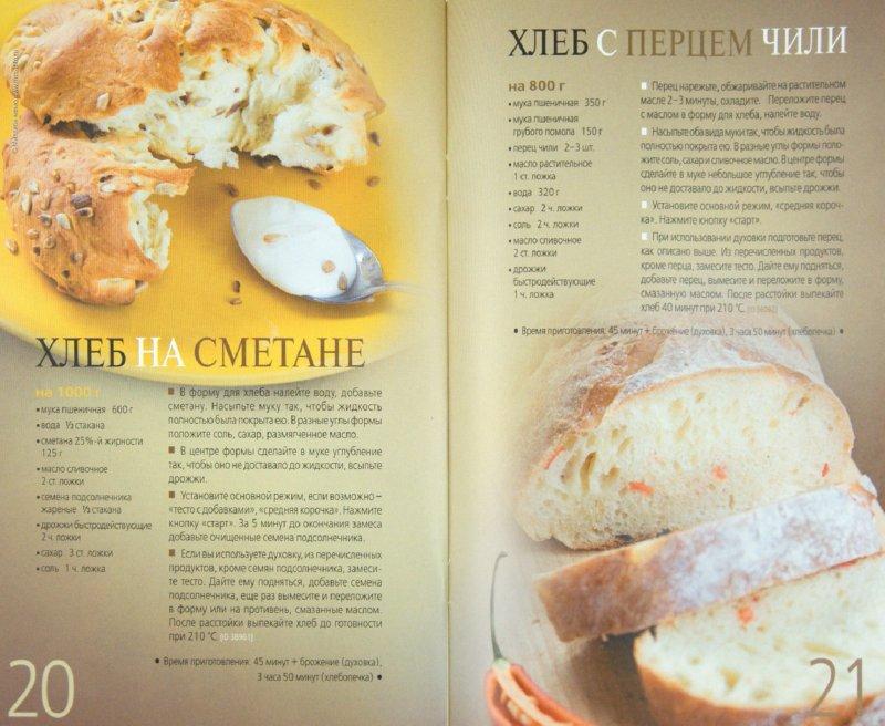Иллюстрация 1 из 10 для Печем хлеб дома | Лабиринт - книги. Источник: Лабиринт