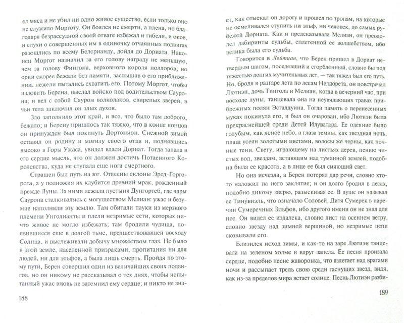 Иллюстрация 1 из 9 для Сильмариллион - Толкин Джон Рональд Руэл | Лабиринт - книги. Источник: Лабиринт