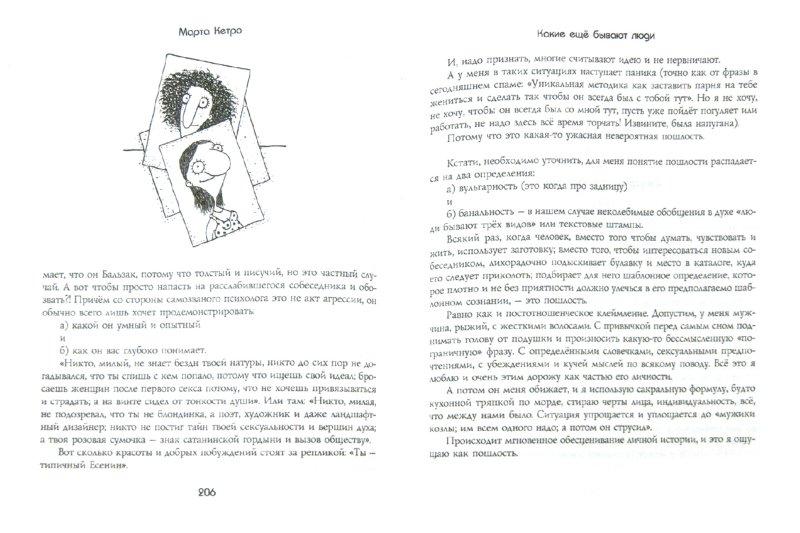 Иллюстрация 1 из 22 для Как правильно ошибаться. Большая книга мануалов - Марта Кетро | Лабиринт - книги. Источник: Лабиринт