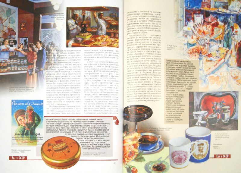 Иллюстрация 1 из 33 для Советский стиль | Лабиринт - книги. Источник: Лабиринт
