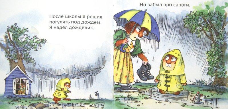 Иллюстрация 1 из 23 для Я просто забыл - Мерсер Майер | Лабиринт - книги. Источник: Лабиринт