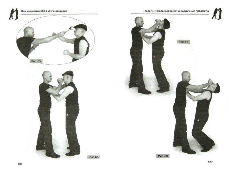 Иллюстрация 1 из 10 для Как защитить себя в уличной драке - Маматов, Агишев   Лабиринт - книги. Источник: Лабиринт
