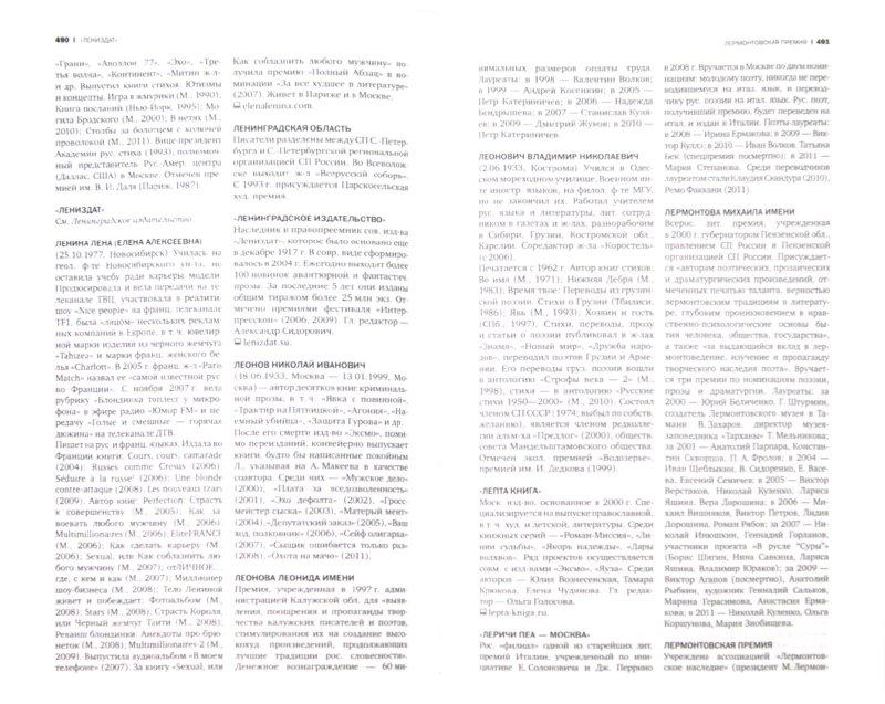 Иллюстрация 1 из 39 для Малая литературная энциклопедия - Сергей Чупринин | Лабиринт - книги. Источник: Лабиринт